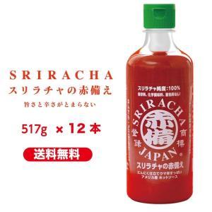 スリラチャの赤備え 1ケース 12本 sriracha-japan-shop