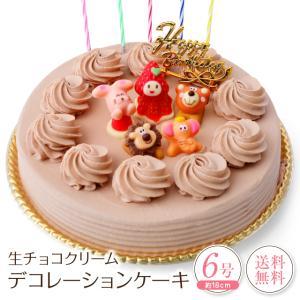 誕生日ケーキ バースデーケーキ 生チョコクリーム デコレーションケーキ 6号 子供(凍)チョコレートケーキ 誕生日プレゼント ケーキ|srr-shop