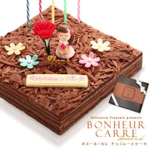 母の日 ケーキ チョコレートケーキ ボヌール・カレ 送料無料...