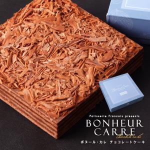 チョコレートケーキ  ボヌール・カレ 冷蔵便(冷)スイーツ チョコ ケーキ お菓子 ギフト バレンタイン ホワイトデー|srr-shop