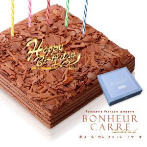 チョコレートケーキ  ボヌール・カレ 送料無料 バースデーケ...
