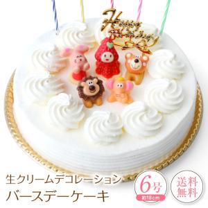 誕生日ケーキ バースデーケーキ 生クリーム デコレーションケーキ 6号 子供(凍)いちご 生クリーム ケーキ 誕生日 ケーキ 洋菓子|srr-shop