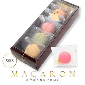 マカロン 5個入 ギフト 内祝い 退職 菓子 挨拶 誕生日 結婚式 おしゃれ 天使がくれたマカロン