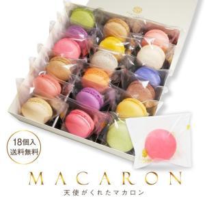 マカロン 18個入 ギフト 退職 菓子 お世話になった方へ お礼 お菓子 誕生日 結婚式 天使がくれ...