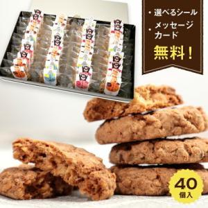 クッキー 40個入 ギフト クッキー詰め合わせ 産休前 プチギフト 退職 お菓子 産休 職場 挨拶 ...