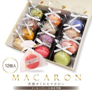 リボン付 マカロン 12個入 ギフト 退職 菓子 挨拶 お礼 お菓子 プチギフト 結婚式 内祝い お...
