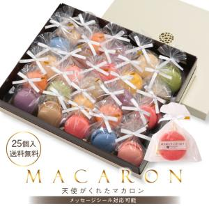 リボン付 マカロン 25個入 ギフト 退職 菓子 挨拶 お礼 お菓子 プチギフト 結婚式 内祝い お...