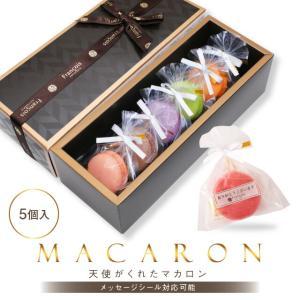リボン付 マカロン 5個入 ギフト 退職 菓子 挨拶 お礼 お菓子 プチギフト 結婚式 内祝い おし...