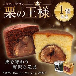 マロンケーキ 単品 ロアドマロン|srr-shop