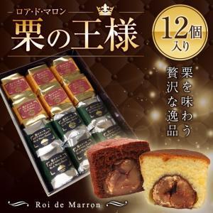 マロンケーキ 12個入り プレーン&ショコラ ロアドマロン ギフト お歳暮 プレゼント 誕生日プレゼント お菓子 詰め合わせ 内祝い|srr-shop