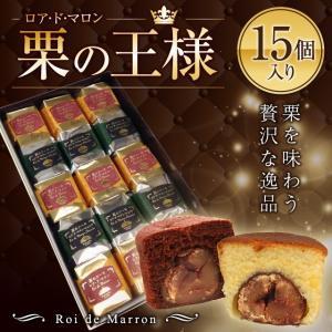 マロンケーキ 15個入り プレーン&ショコラ ロアドマロン ギフト お歳暮 プレゼント 誕生日プレゼント お菓子 詰め合わせ 内祝い|srr-shop