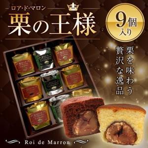 マロンケーキ 8個入り プレーン&ショコラ ロアドマロン ギフト お歳暮 プレゼント 誕生日プレゼント お菓子 詰め合わせ 内祝い|srr-shop
