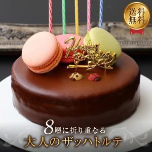 ザッハトルテ 送料無料 5号 誕生日ケーキ バースデーケーキ...