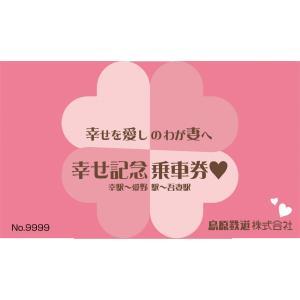 島鉄(しまてつ)幸せ記念乗車券 ★島原鉄道グッズ★|srshop
