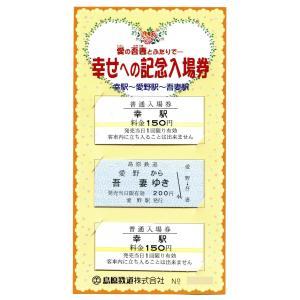 島鉄(しまてつ)幸せへの記念入場券 ★島原鉄道グッズ★|srshop