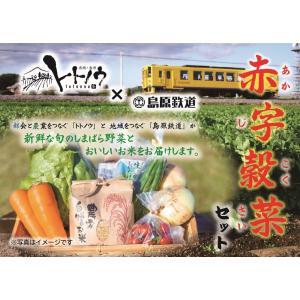 赤字穀菜セット ★島鉄(しまてつ)島原鉄道グッズ★