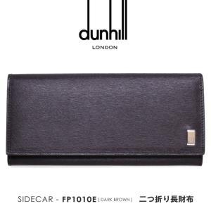 dunhill【ダンヒル】/SIDECAR/ 『FP1010E』 メンズ二つ折り長財布(ダークブラウン)【返品・交換不可商品】|ss-k-mart