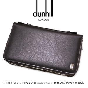dunhill【ダンヒル】/SIDECAR/ 『FP9790E』 ダブルジップトラベルコンパニオン【返品・交換不可商品】【ラッピング不可商品】|ss-k-mart