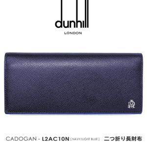 dunhill【ダンヒル】/CADOGAN/ 『L2AC10N』 メンズ二つ折り長財布(NAVY/LIGHT BLUE) 【返品・交換不可商品】|ss-k-mart