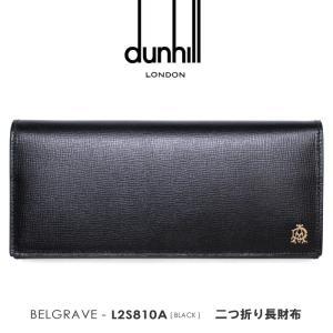 dunhill【ダンヒル】/BELGRAVE/ 『L2S810A』 メンズ二つ折り長財布(ブラック) 【返品・交換不可商品】|ss-k-mart