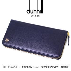 dunhill【ダンヒル】/BELGRAVE/ 『L2T710N』 メンズラウンドファスナー長財布(ネイビー) 【返品・交換不可商品】