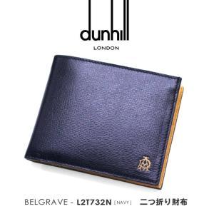 dunhill【ダンヒル】/BELGRAVE/ 『L2T732N』 メンズ二つ折り財布(ネイビー) 【返品・交換不可商品】|ss-k-mart