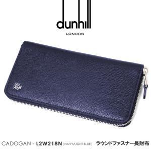 dunhill【ダンヒル】/CADOGAN/ 『L2W218N』 メンズラウンドファスナー長財布(NAVY/LIGHT BLUE) 【返品・交換不可商品】|ss-k-mart