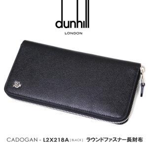 dunhill【ダンヒル】/CADOGAN/ 『L2X218A』 メンズラウンドファスナー長財布(ブラック) 【返品・交換不可商品】|ss-k-mart