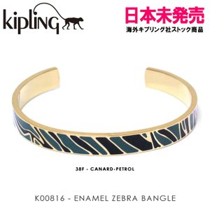 キプリング Kipling K0081638F 『ENAMEL ZEBRA BANGLE』(CANARD-PETROL) エナメルバングル ss-k-mart