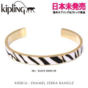 キプリング Kipling K0081638J 『ENAMEL ZEBRA BANGLE』(BLACK ZEBRA EN) エナメルバングル ss-k-mart