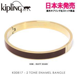 キプリング Kipling K0081702M 『2 TONE ENAMEL BANGLE』(RUSTY KHAKI) エナメルバングル ss-k-mart