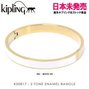 キプリング Kipling K0081740I 『2 TONE ENAMEL BANGLE』(WHITE EN) エナメルバングル ss-k-mart