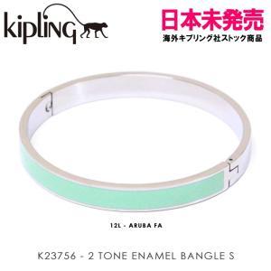 キプリング Kipling K2375612L 『2 TONE ENAMEL BANGLE S』(ARUBA FA) エナメルバングル ss-k-mart