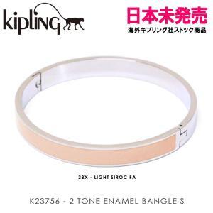 キプリング Kipling K2375638X 『2 TONE ENAMEL BANGLE S』(LIGHT SIROC FA) エナメルバングル ss-k-mart