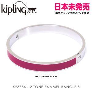 キプリング Kipling K2375639I 『2 TONE ENAMEL BANGLE S』(STRAWB ICE FA) エナメルバングル ss-k-mart