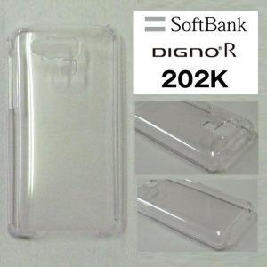 202K DIGNO R ディグノ クリア 透明 ケース 無地ケース デコベース カバー ジャケット スマホケース softbank|ss-link