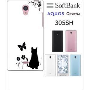 3ef67e03fe 305SH AQUOS CRYSTAL アクオス クリスタル softbank ハードケース カバー ジャケット フラワー 花柄 アニマル 猫 ネコ  蝶 a026 -sslink