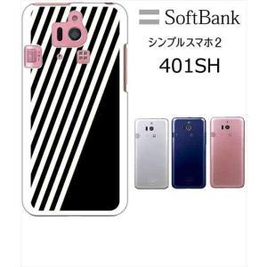 401SH シンプルスマホ2 softBank ハードケース カバー ストライプ a002黒-sslink|ss-link