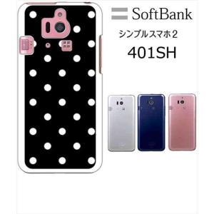 401SH シンプルスマホ2 softBank ハードケース カバー シンプル ドット 水玉 a004-sslink|ss-link