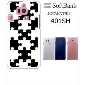401SH シンプルスマホ2 softBank ハードケース カバー パズル チェック a007-sslink|ss-link