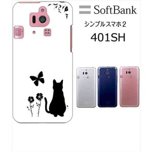 401SH シンプルスマホ2 softBank ハードケース カバー フラワー 花柄 アニマル 猫 ネコ 蝶 a026 -sslink|ss-link