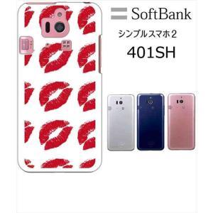 401SH シンプルスマホ2 softBank ハードケース カバー キスマーク 唇 a028-sslink|ss-link