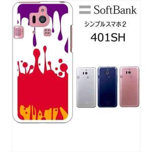 401SH シンプルスマホ2 softBank ハードケース カバー ペイント ペンキ インク a031-sslink|ss-link
