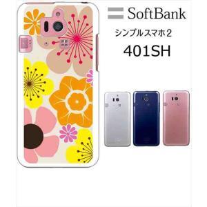401SH シンプルスマホ2 softBank ハードケース カバー 花柄 キャロライン風 マリメッコ風 b003-sslink|ss-link
