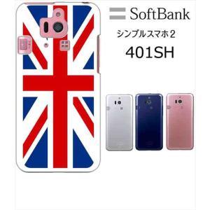 401SH シンプルスマホ2 softBank ハードケース 国旗A-01|ss-link