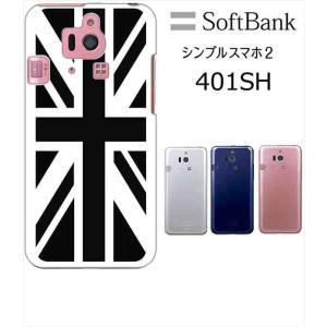 401SH シンプルスマホ2 softBank ハードケース 国旗A-02|ss-link