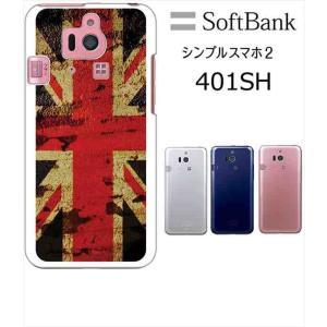 401SH シンプルスマホ2 softBank ハードケース 国旗A-05|ss-link
