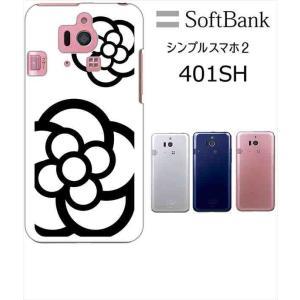 401SH シンプルスマホ2 softBank ハードケース カメリア-A 花柄 カメリア|ss-link