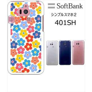 401SH シンプルスマホ2 softBank ハードケース カバー ca1067-6 花柄 Flower|ss-link
