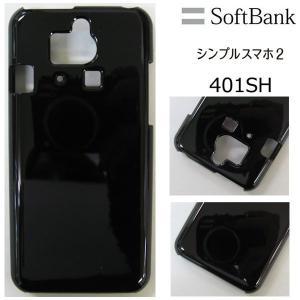 401SH シンプルスマホ2 ハードケース ブラック 黒 無地ケース デコベース スマホ ケース スマートフォン カバー カスタム ジャケット SoftBank|ss-link